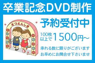 卒業記念DVD予約受け付け中