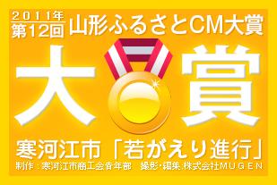 山形ふるさとCM大賞・大賞受賞