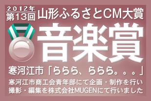 山形ふるさとCM大賞・音楽賞受賞